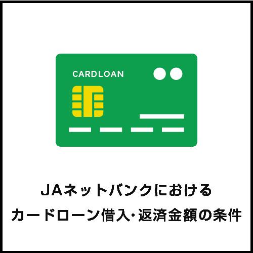 JAネットバンクにおけるカードローン借入・返済金額の条件