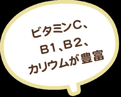 ビタミンC、B1、B2、カリウムが豊富