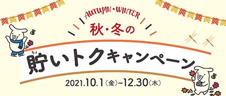 秋・冬の貯いトクキャンペーン