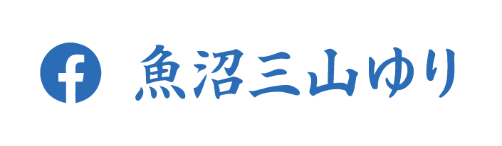 JA北魚沼青年部 魚沼三山 Facebook