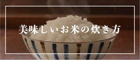 美味しいお米の炊き方