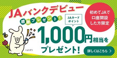 JAバンクデビュー!感謝プレゼントJAカードポイント1000円相当をプレゼント!