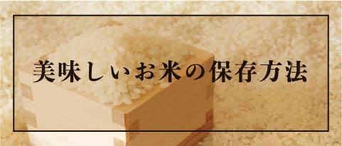 美味しいお米の保存方法