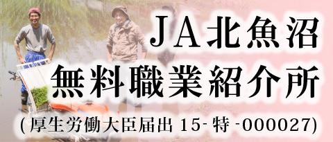 JA北魚沼無料職業紹介所